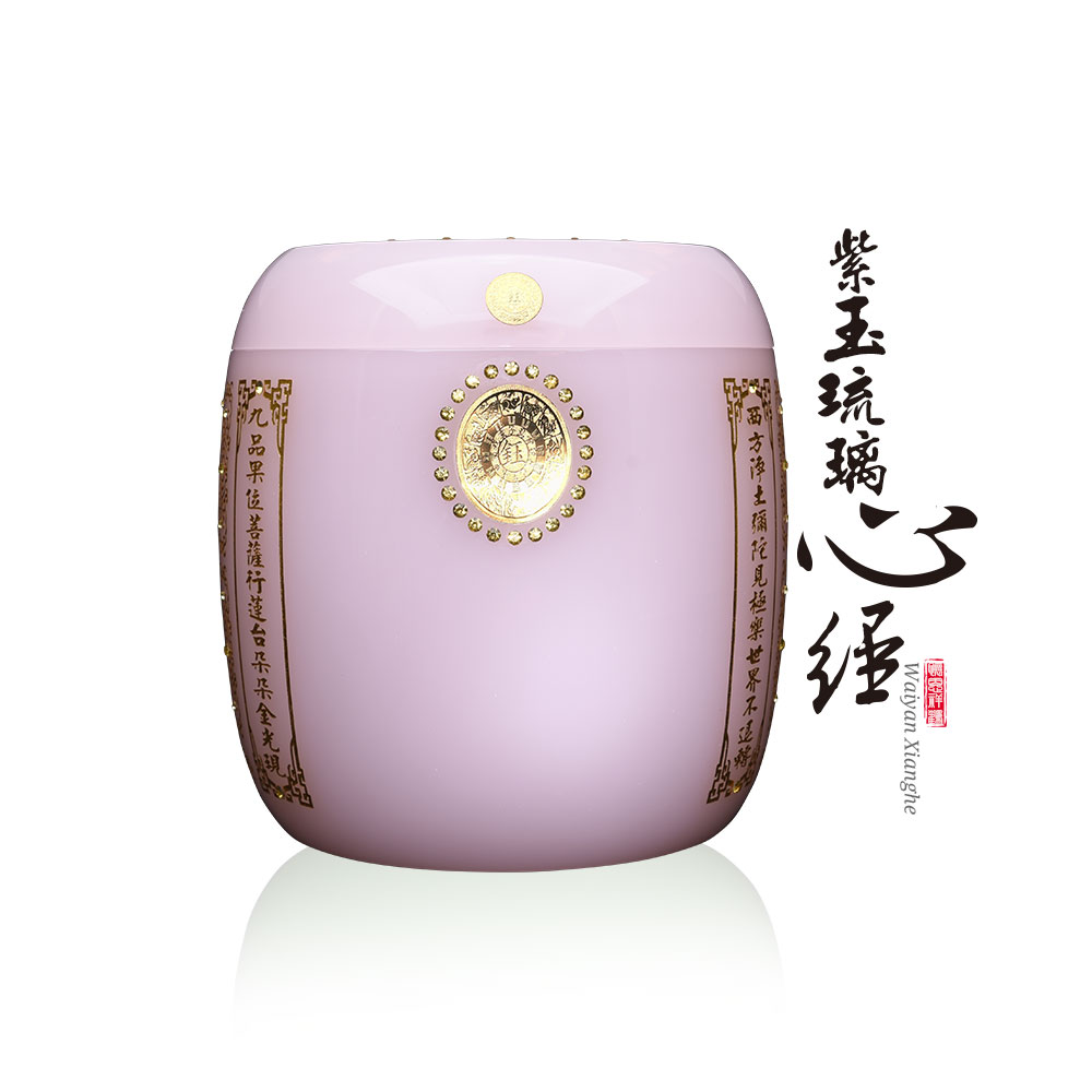 紫玉琉璃心經